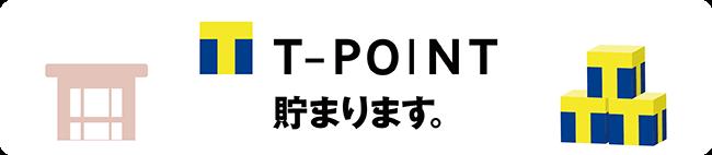T-POINT 貯まります。