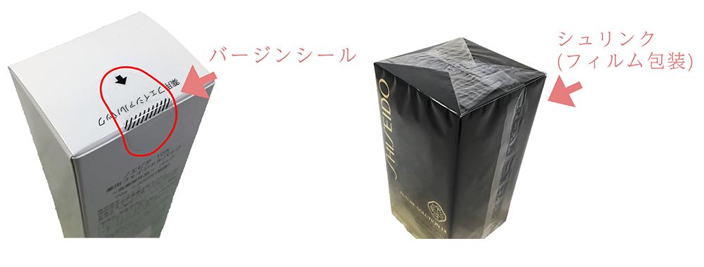 【一目で未開封である】ことがわかるパッケージ