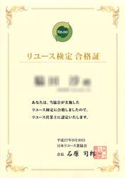 リユース営業士 合格証