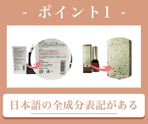 ポイント1 日本語の全成分表記がある
